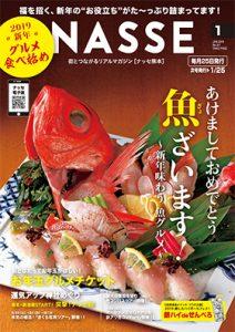 kumamoto_201901